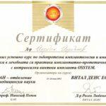 сертификат д-р Йорданов